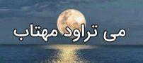 شعر می تراود مهتاب می درخشد شبتاب از نیما یوشیج