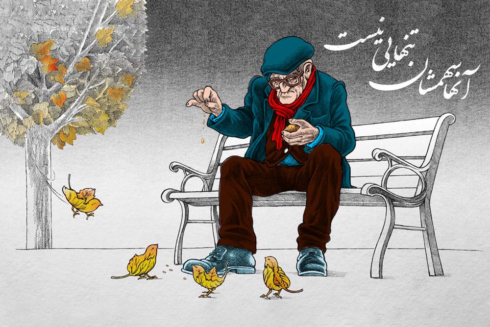 متن زیبا برای روز جهانی سالمندان + عکس