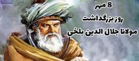 8 مهر روز بزرگداشت مولوی بلخی
