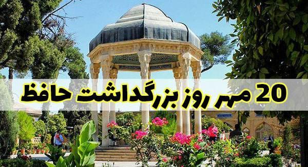 روز بزرگداشت حافظ ، 20 مهر ماه