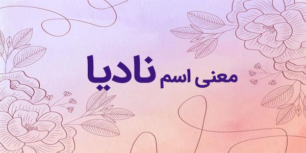 معنی اسم نادیا در ثبت احوال