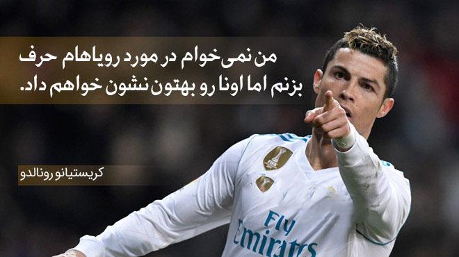 جملات انگیزشی فوتبال