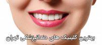 10 بهترین کلینیک دندانپزشکی تهران ، مراکز برتر سال 99