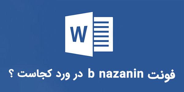 فونت b nazanin در ورد کجاست؟