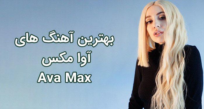 بهترین آهنگ های آوا مکس Ava Max ،دانلود و پخش آنلاین