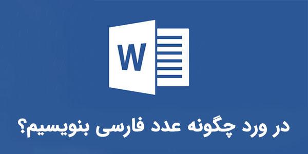 در ورد چگونه عدد فارسی بنویسیم؟