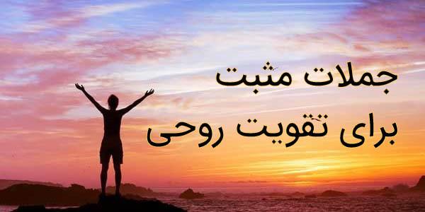 جملات مثبت برای تقویت روحیه