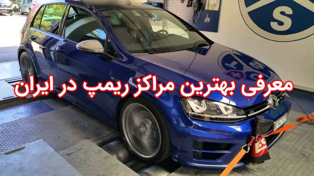 معرفی بهترین مراکز ریمپ در ایران ،بهترین ریمپ کار ایران کیست؟