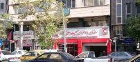 نزدیکترین ایستگاه مترو به داروخانه هلال احمر تهران