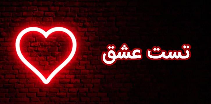 تست عشق و عاشقی ، تست روانشناسی عشق اشترنبرگ