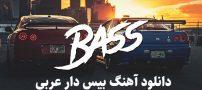 دانلود آهنگ بیس دار عربی برای ماشین