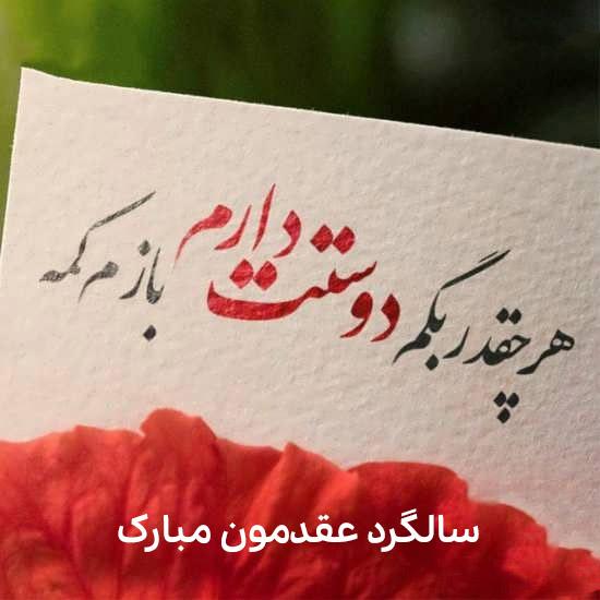 پروفایل عقد ، سالگرد عقدمون مبارک ،حلقه عقد